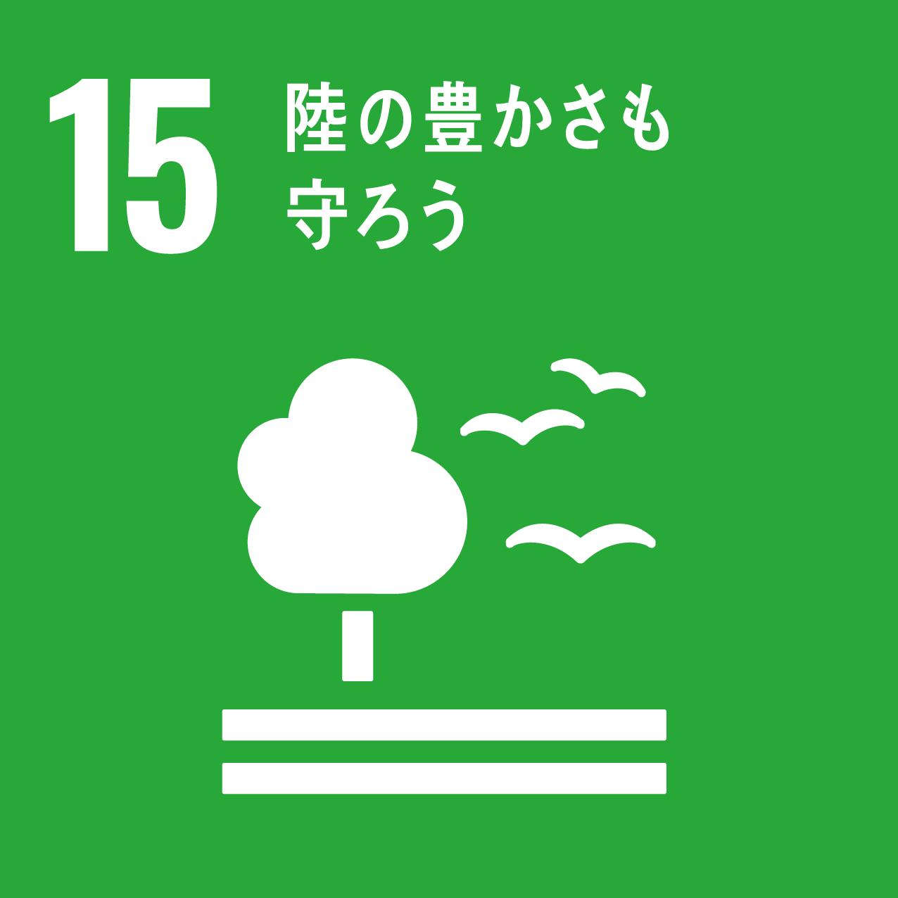SDG's icon No15
