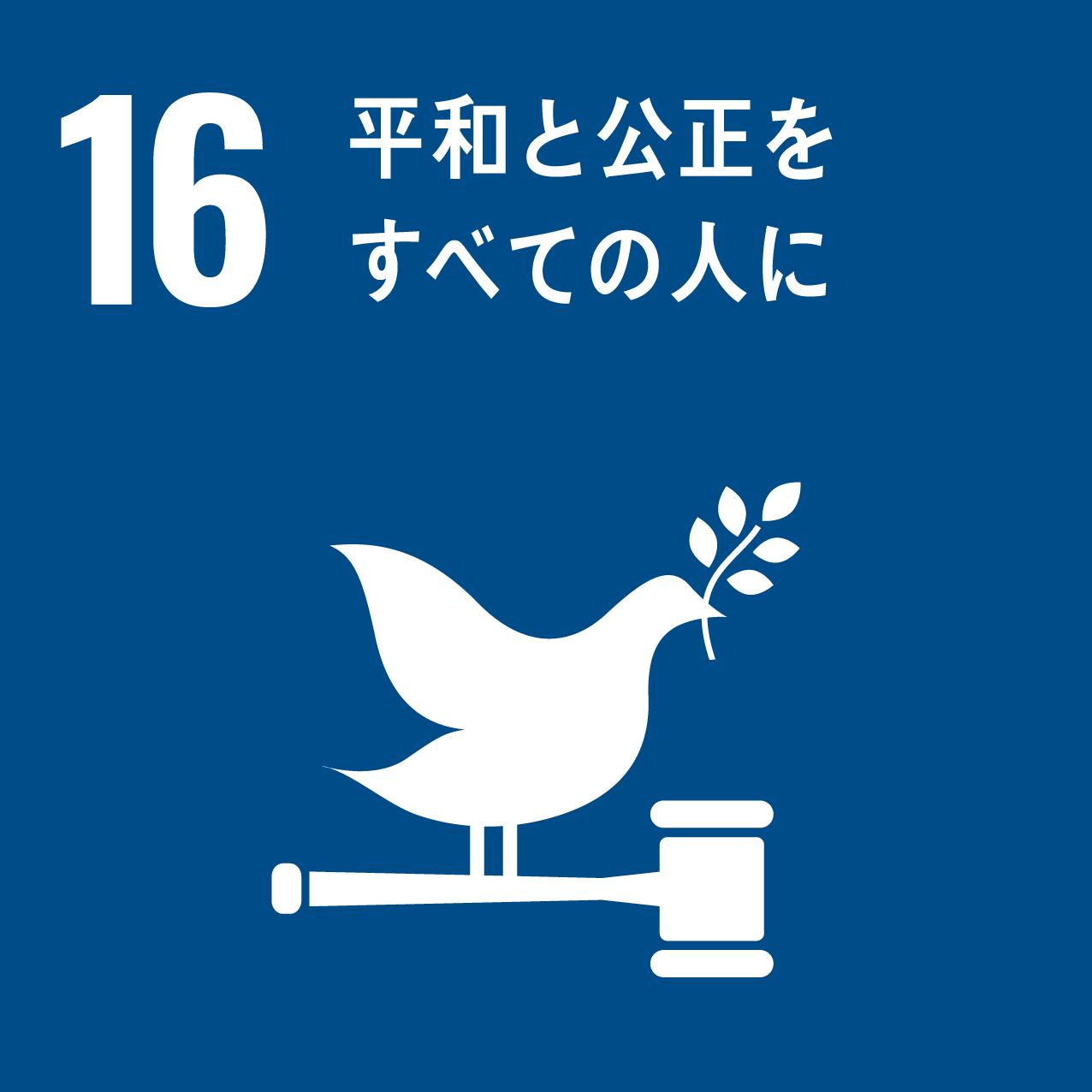 SDG's icon No16